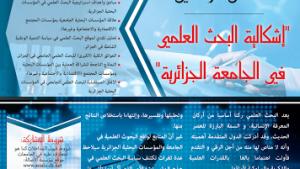 اشكالية البحث العلمي في الجزائر
