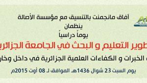 تطوير التعليم والبحث العلمي في الجامعة الجزائرية