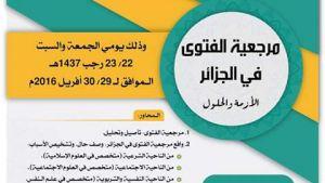 assala_fatwa