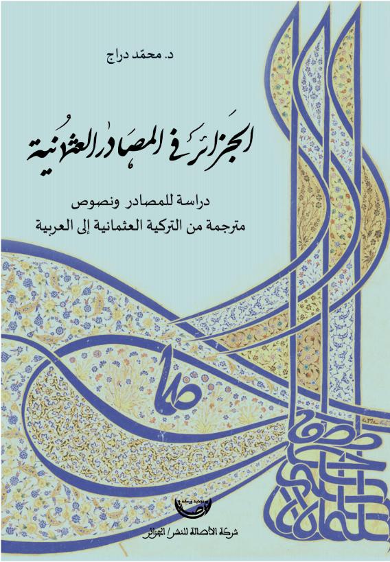 الجزائر في المصادر العثمانية