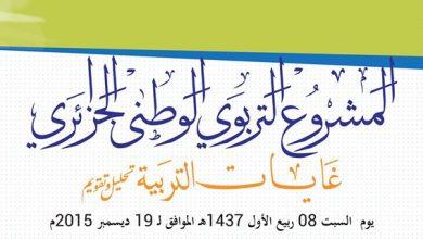 Photo of المشروع التربوي الوطني الجزائري