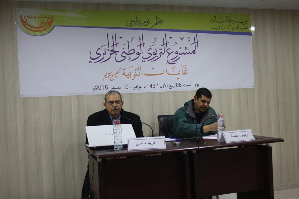 المشروع التربوي الوطني الجزائري2