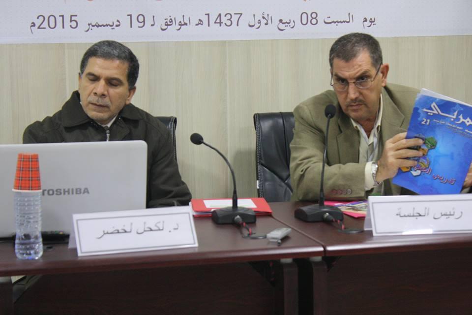 المشروع التربوي الوطني الجزائري4