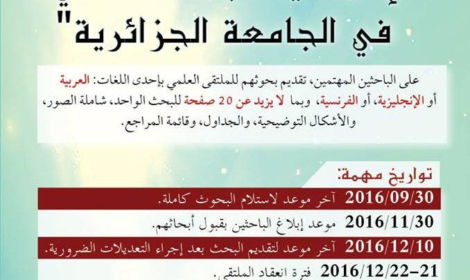 "Photo of الملتقى الوطني الأول: ""إشكالية البحث العلمي في الجامعة الجزائرية"""