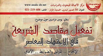 Photo of تفعيل مقاصد الشريعة في الاجتهاد المعاصر الإلحاح .. المزالق والضوابط .. الآفاق
