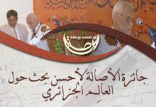Photo of جائزة الأصالة لأحسن بحث حول العالم الجزائري
