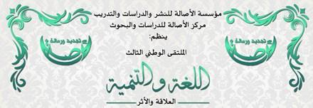 Photo of استكتاب: الملتقى الوطني الثالث اللغة والتنمية: العلاقة والأثر