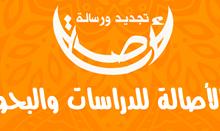 Photo of مركز الأصالة للدراسات والبحوث