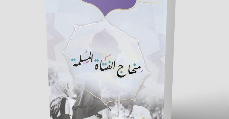 Photo of منهاج الفتاة المسلمة