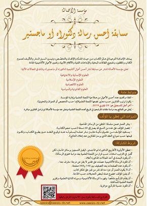 Photo of مسابقة الأصالة لنشر أحسن أطروحة دكتوراه أو ماجستير