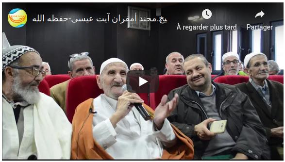 Photo of مشاركة مؤسسة الأصالة في تكريم الشيخ محند أمقران آيت عيسى-حفظه الله-