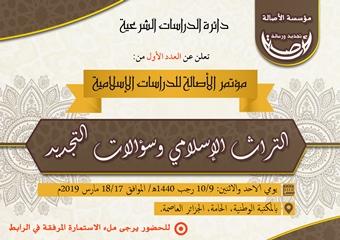 Photo of مؤتمر الأصالة للدراسات الإسلامية: التراث الإسلامي وسؤالات التجديد