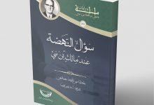 Photo of سؤال النهضة عند مالك بن نبي