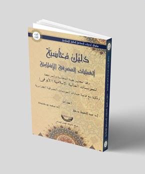 Photo of دليل محاسبة العمليات المصرفية الإسلامية