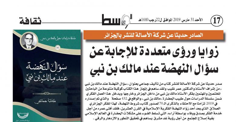 Photo of زوايا ورؤى متعددة للإجابة عن سؤال النهضة عند مالك بن نبي