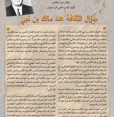 Photo of استكتاب تأليف كتاب جماعي سؤال الثقافة عند مالك بن نبي