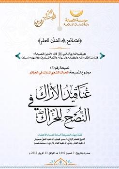 Photo of عناقيد الأراك في النصح للحراك