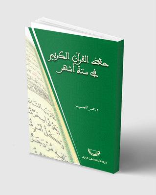 Photo of حفظ القرآن الكريم في ستة أشهر