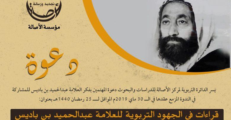 Photo of ندوة: قراءات في الجهود التربوية للعلامة عبدالحميد بن باديس