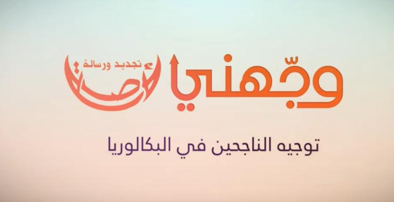 Photo of (فيديو) وجهني: برنامج توجيه الناجحين في البكالوريا /الفيديو التقديمي