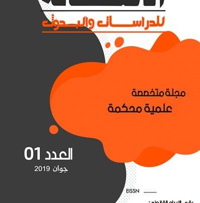 Photo of العدد 01 من مجلة الأصالة للدراسات والبحوث