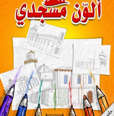 Photo of لأول مرة في الأصالة — ألون مسجدي — كتاب تلوين المساجد للأطفال