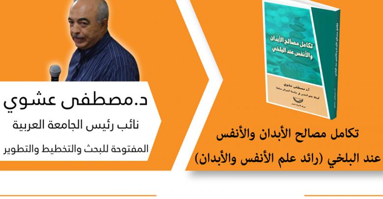 Photo of تقديم كتاب (اختتام جامعة الأصالة الصيفية الأولى 2019 )