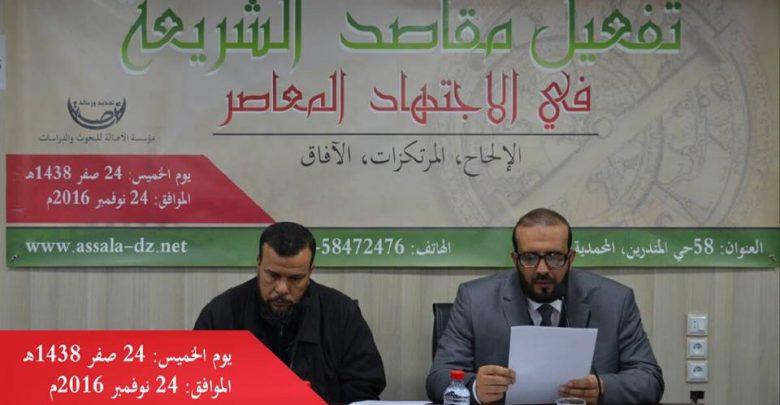 Photo of تفعيل مقاصد الشريعة في الاجتهاد المعاصر الإلحاح .. المزالق والضوابط .. الآفاق.