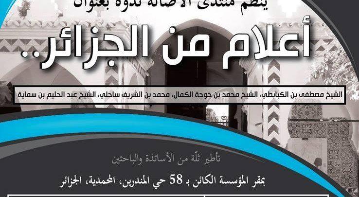 Photo of ندوة أعلام من الجزائر
