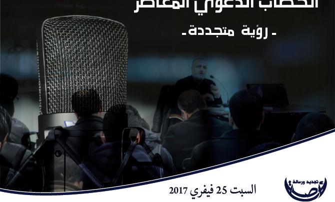 Photo of محاضرة : الخطاب الدعوي المعاصر-رؤية متجددة-