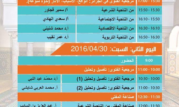 Photo of مرجعية الفتوى في الجزائر: الأزمة والحلول