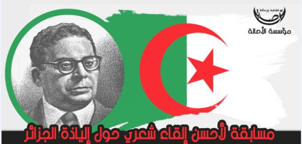 """Photo of مسابقة لأحسن إلقاء شعري حول """"إلياذة الجزائر """""""