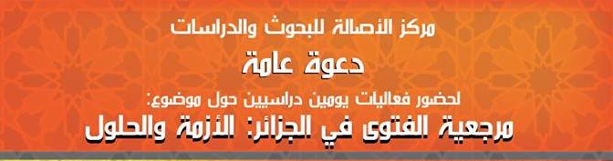 Photo of مرجعية الفتوى في الجزائر – الأزمة والحلول-