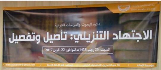 Photo of اليوم الدراسي: الاجتهاد التنزيلي-تأصيل وتفصيل-