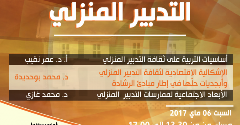 Photo of دائرة الدراسات الاقتصادية : التدبير المنزلي