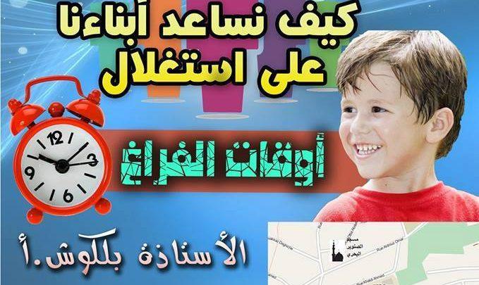 "Photo of ندوة بعنوان "" كيف نساعد أبناءنا على استغلال أوقات الفراغ """