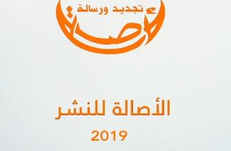 Photo of سيلا 2019 / التقرير الختامي / الأصالة للنشر