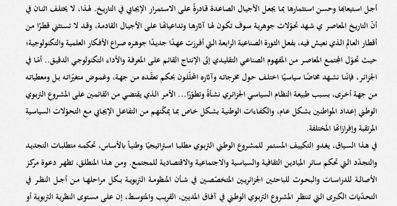 """Photo of استكتاب تأليف كتاب جماعي تحديات التربية في الجزائر """"آفاق 2030"""""""