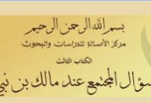 Photo of استكتاب: سؤال المجتمع عند مالك بن نبي