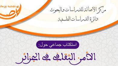 Photo of استكتاب جماعي حول الأمن الثقافي في الجزائر