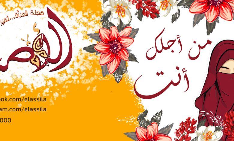 Photo of توجيهات رمضانية للمرأة