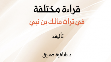 Photo of قراءة مختلفة في تراث بن نبي