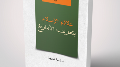 Photo of علاقة الإسلام بتعريب الأمازيغ