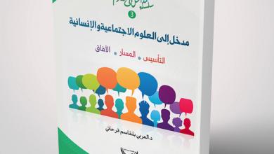 Photo of مدخل في العلوم الإجتماعية والإنسانية. التأسيس. المسار. الآفاق