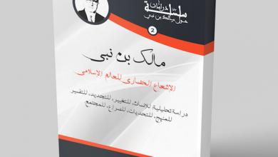 Photo of مالك بن نبي الإشعاع الحضاري للعالم الإسلامي