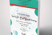 Photo of مطبوعة جامعية خاصة بتصميم البرامج الإرشادية