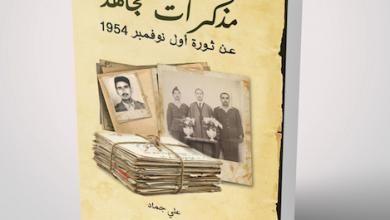 Photo of مذكرات مجاهد
