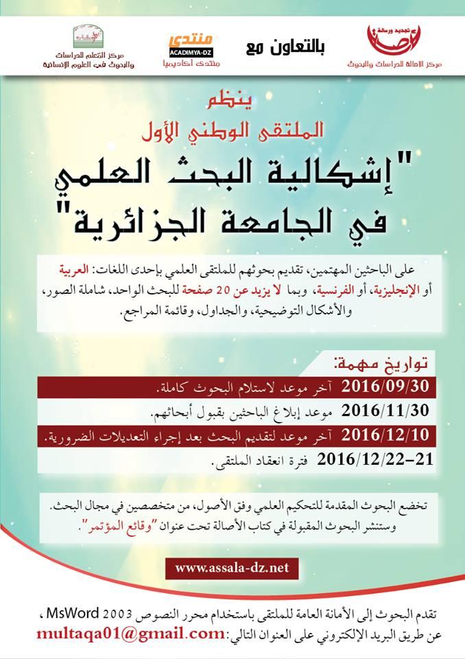 إشكالية البحث العلمي في الجزائر